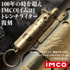 第一次大戦時の誕生から100年 IMCOがトレンチライターを復刻 イムコ yfa イーファ オイルラ...