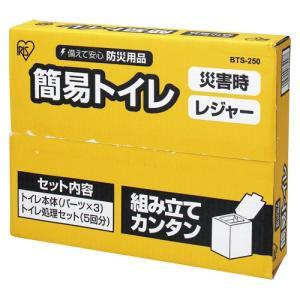 簡易トイレ BTS-250 C17822 防災 生活用品 mgshoten