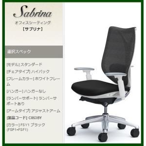 オカムラ サブリナ オフィスチェア 高機能事務椅子 スタンダード可動肘ハイバック(ホワイトボディ・ランバーサポート付) C853BY-FS|mgshoten