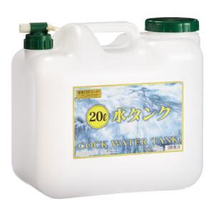 コックをひねるだけでスムーズに水を注げます。 ●防災用品 ●給水タンク ●容量:20L ●外形寸法:...