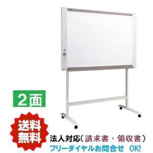 プラス コピーボード ネットワークボード 電子黒板 N-21S-ST 送料・組立費無料 引取可 板面 W1300×H910 スタンドセット