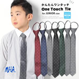 ネクタイ 子供用 ジュニアサイズネクタイ 入学式 卒業式 七...