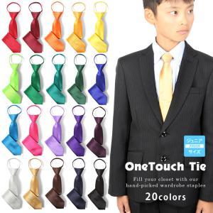 97b93d95d3ff7 ネクタイ 子供 無地 ジュニアサイズ 色で選ぶ ワンタッチネクタイ 全20色 ☆ 子供服