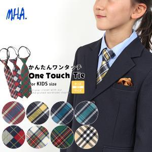 8435ed6bdd00d ネクタイ 子供 ワンタッチネクタイ キッズ チェック 全3色 レッド ネイビー グリーン