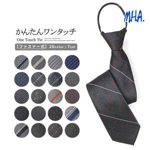 ■商品説明 ネイビーやシルバーなど、落ち着いた色身と柄が胸元を飾るワンタッチネクタイです。 お好みの...