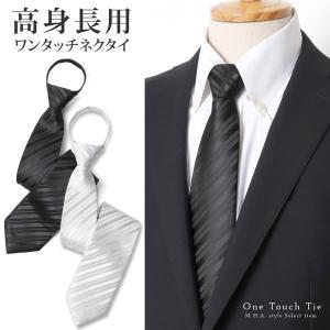 ネクタイ 黒 白 ワンタッチネクタイ ストライプ 結婚式 お...