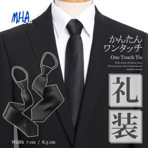 ■商品説明 ワンタッチで簡単に着脱できる葬祭用のネクタイです。 付けた時の見た目は普通のネクタイと変...