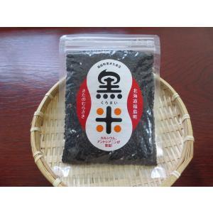 黒米きたのむらさき500g|mhfarm