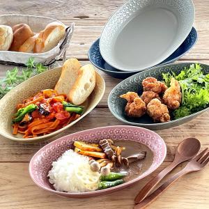 カレー皿 パスタ皿 おしゃれ 美濃焼 大皿 プレート オーバル 楕円皿 フルール26.2cmベーカー