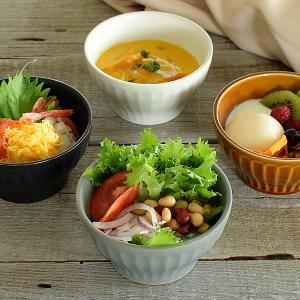 小鉢 食器 おしゃれ 美濃焼 ボウル 中鉢 煮物鉢 サラダボウル スープボウル カフェオレボウル