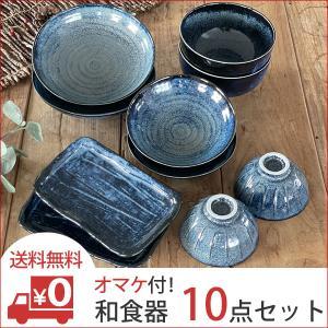 食器 セット 新生活 おしゃれ 美濃焼 パスタ皿 (送料無料)オマケ付き窯変ネイビー12点セット