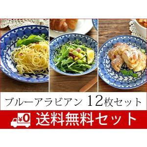食器 セット 新生活 おしゃれ 北欧 美濃焼 (送料無料)ブルーアラビアン12点セット