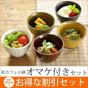 食器 セット 新生活 おしゃれ 和食器 美濃焼 くつろぎ和カフェ小鉢オマケ付6点セット