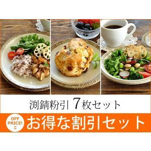 食器 セット 新生活 おしゃれ 和食器 パスタ皿 美濃焼 渕錆粉引割引7点セット