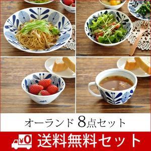 食器 セット 新生活 おしゃれ 美濃焼 軽量 (送料無料)オーランド8点セット