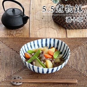 煮物鉢 煮物皿 サラダボウル おしゃれ 和食器 美濃焼 ボウル 中鉢 取り鉢 濃十草5.5煮物鉢