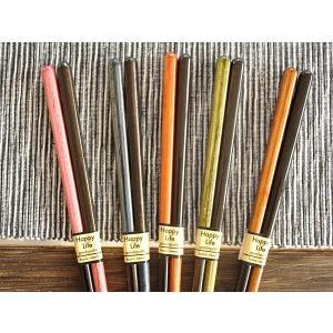 箸 おしゃれ 日本製 カトラリー おはし 木製 天然木 ホライズン箸(23.0cm)