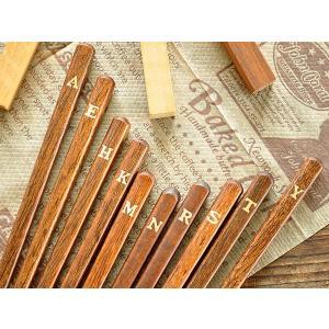 箸 おしゃれ 日本製 カトラリー おはし 木製 天然木(1本売り)イニシャル箸(22.5cm)