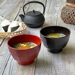 汁椀 おしゃれ 食洗器対応 レンジ対応 和食器 日本製 味噌汁椀 お椀 はつり型亀甲汁椀
