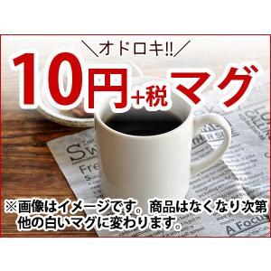 マグカップ おしゃれ 安い 日本製 美濃焼 (お一人様1個まで)10円マグカップ