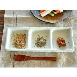 小皿 おしゃれ 和食器 美濃焼 仕切り皿 薬味皿 タレ入れ 三品皿 三つ仕切り薬味皿