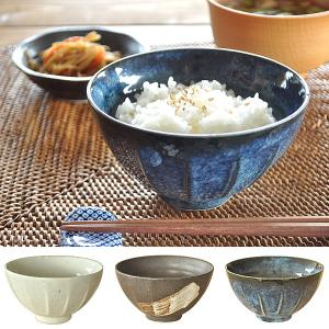 茶碗 おしゃれ 和食器 ご飯茶碗 美濃焼  お茶碗 ソギメ3色ご飯茶碗