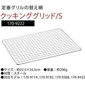 コールマン クッキンググリッドS (22.5x34.5cm) 170-9222