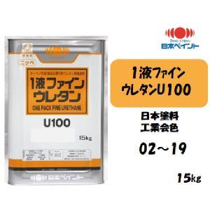 日本ペイント 1液ファインウレタンU100 (15kg) 【日本塗料工業会色02〜19】(色をご指定...