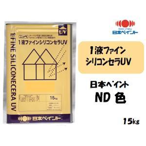 1液ファインシリコンセラUV【ND色】(15kg)【淡彩】