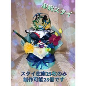 出産祝い♪残2個!カーターズスタイ車&ワミーボールおむつケーキ(オムツケーキ)男の子♪ブルー☆Sテープ☆送料無料|mi-mama-yuu