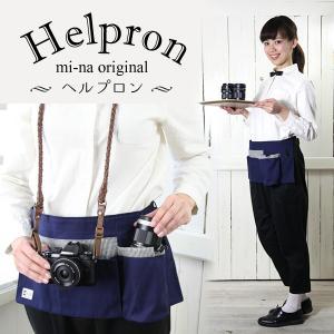レンズ交換も楽々♪撮影に便利なエプロン「ヘルプロン/ダークネイビーストライプ」|mi-na