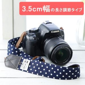 カメラストラップ camera strap 一眼レフ ミラーレス一眼用 ダークネイビードット 3.5cm幅フリータイプ|mi-na