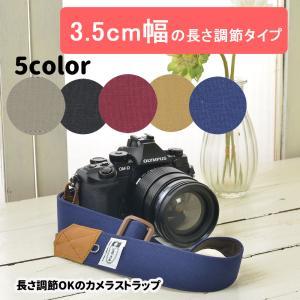 カメラストラップ camera strap 一眼レフ ミラーレス一眼用 帆布 カメラストラップ camera strap 3.5cm幅フリータイプ|mi-na