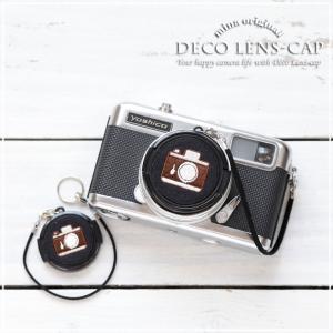 【受注生産/納期7-10日】/デコレンズキャップ/49mm/カメラブラウン|mi-na