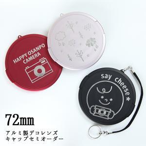【セミオーダー納期 1ヶ月】送料無料/アルミ製レンズキャップ/72mm|mi-na