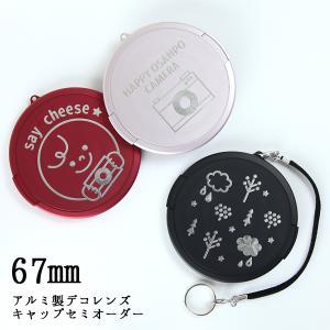 【セミオーダー納期 1ヶ月】送料無料/アルミ製レンズキャップ/67mm|mi-na