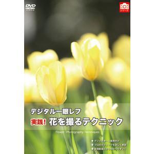 花を撮るテクニック[DVD]|mi-na
