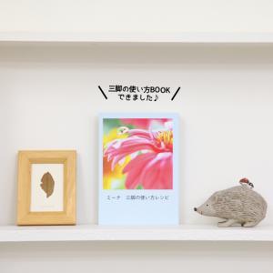 ミーナ 三脚の使い方レシピBOOK|mi-na