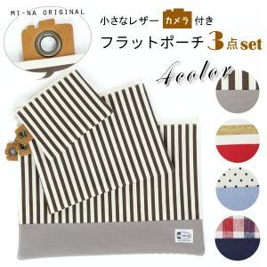 【クロネコDM便不可】 小さなレザーカメラ付き フラットポーチ3点セット|mi-na
