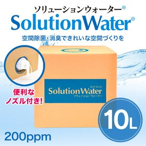 ソリューションウォーター10リットル 新型コロナウイルス、ノロウイルス、インフルエンザ対策 弱酸性 次亜塩素酸|mi-solution