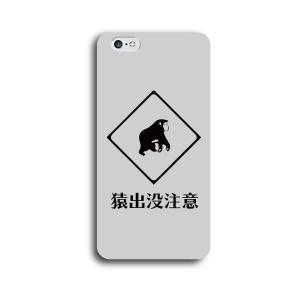 猿出没注意 グレー ハードケース iPhone7 iPhone6s Xperia Galaxy|mi1