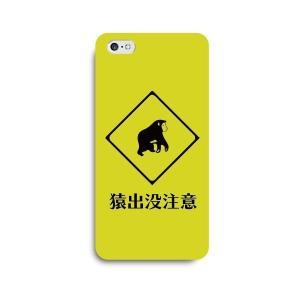 猿出没注意 イエロー ハードケース iPhone7 iPhone6s Xperia Galaxy|mi1