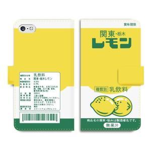 関東栃木レモン 手帳型 スマホケース iPhone7 iPhone6s Plus Xperia 全機種対応|mi1