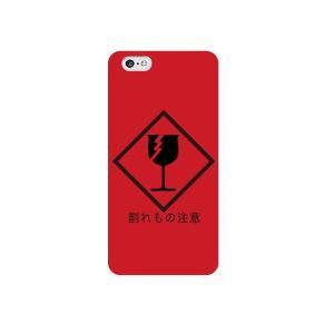 割れもの注意 赤 ハードケース iPhone7 iPhone6s Xperia Galaxy|mi1