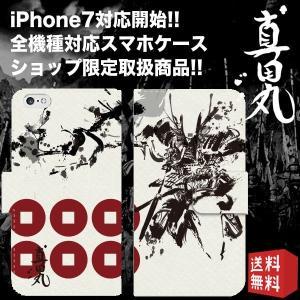 真田丸 白ベース 手帳型 スマホケース iPhone7 iPhone6s Plus Xperia 全機種対応|mi1