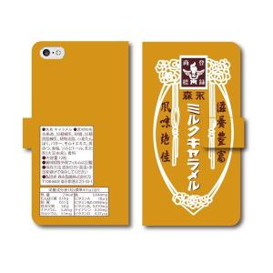ミルクキャラメル 手帳型 スマホケース iPhone7 iPhone6s Plus Xperia 全機種対応|mi1