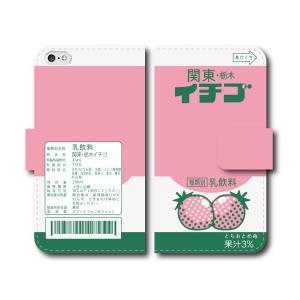 関東栃木イチゴ 手帳型 スマホケース iPhone7 iPhone6s Plus Xperia 全機種対応|mi1