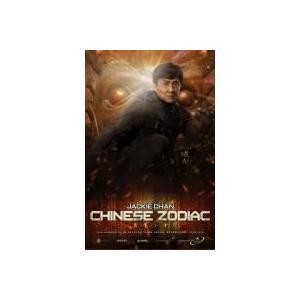 Chinese Zodiac DVD|miamusicandbooks