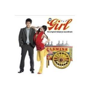 My Girl OST miamusicandbooks