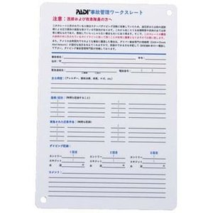 PADIジャパン 事故管理ワークスレート|mic21
